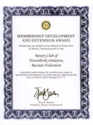 Membership Development and Extension Award